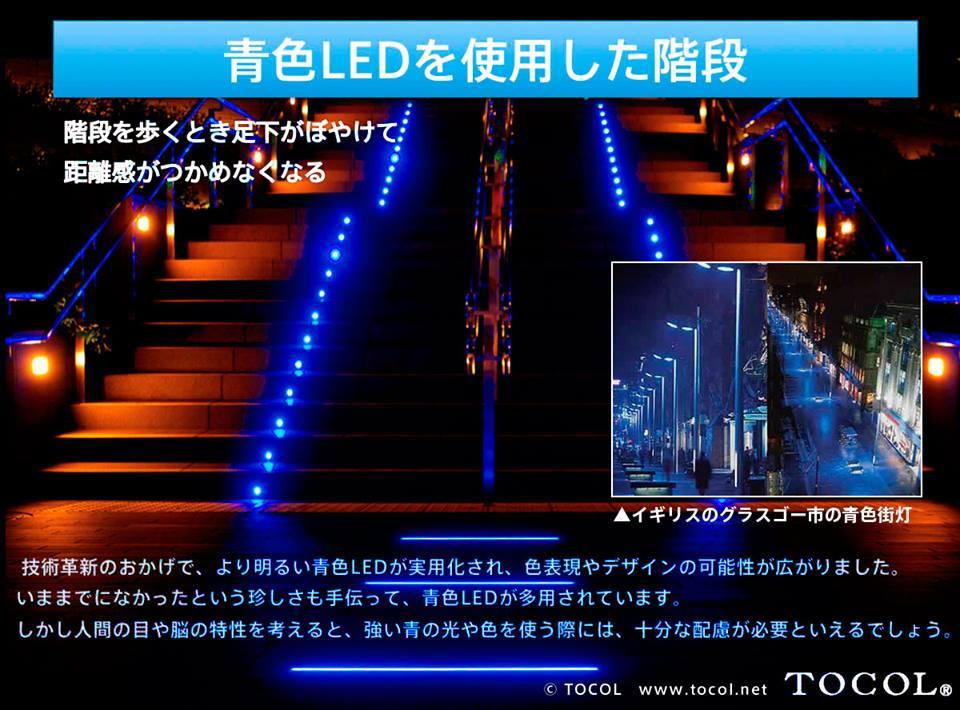 照明探偵団シンポジウムin仙台3-5