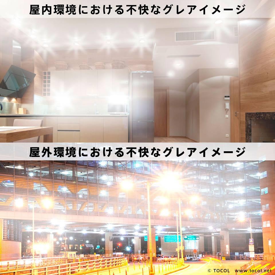 照明探偵団シンポジウムin仙台3-1