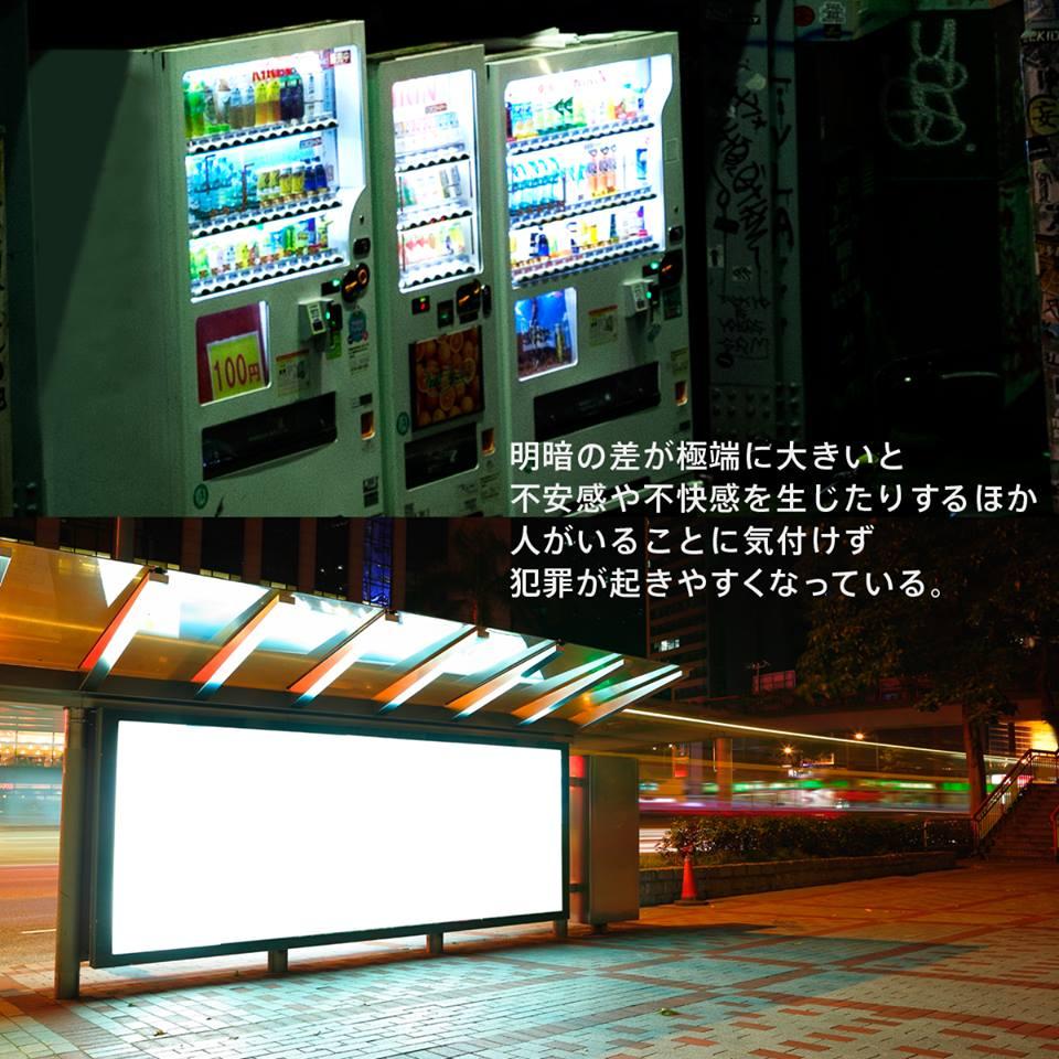 照明探偵団シンポジウムin仙台2-3