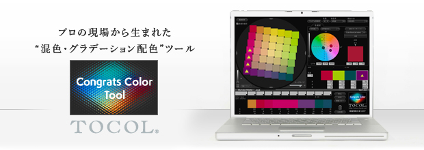 TOCOL Congrats Color Tool