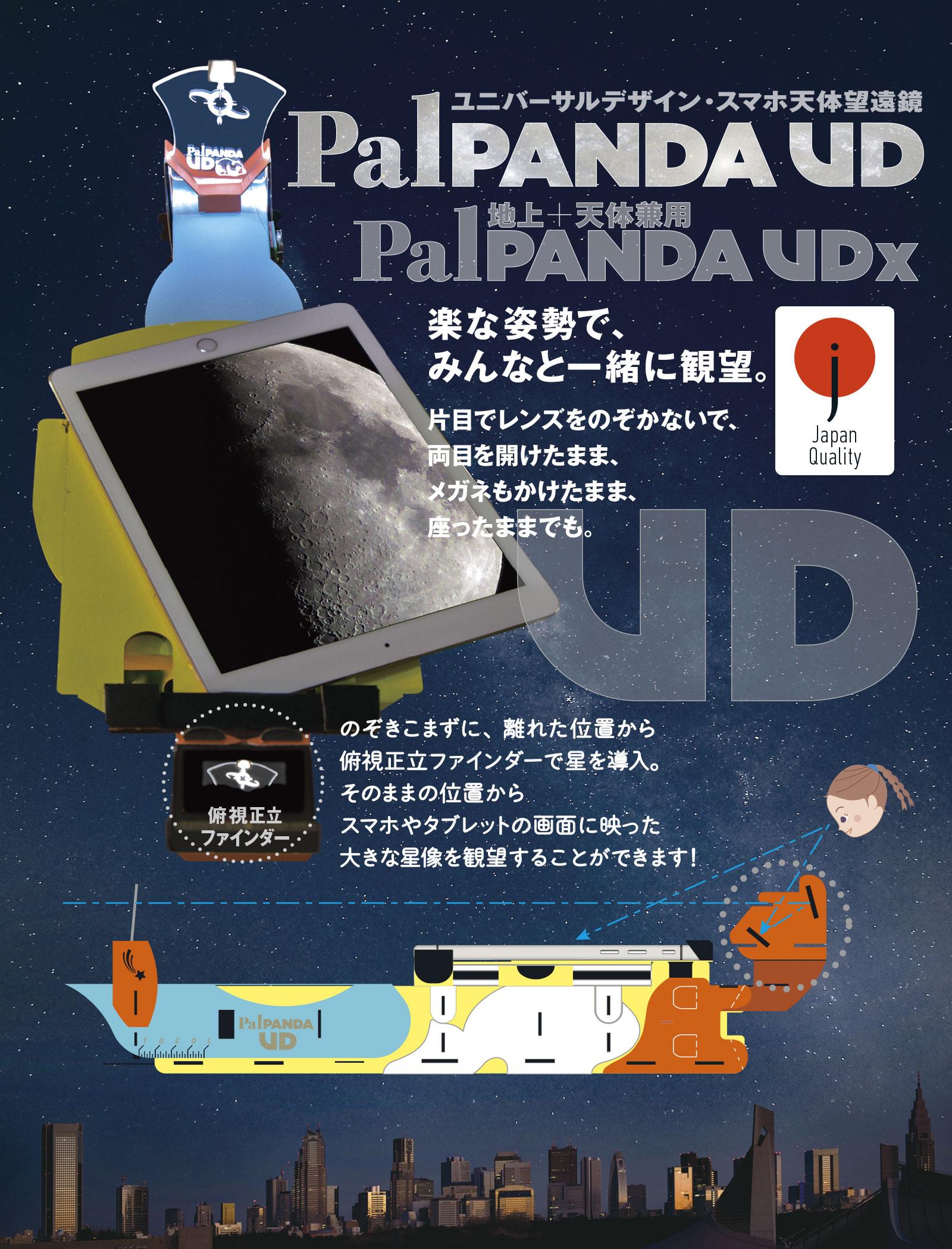 PalPANDA UDシリーズの特徴
