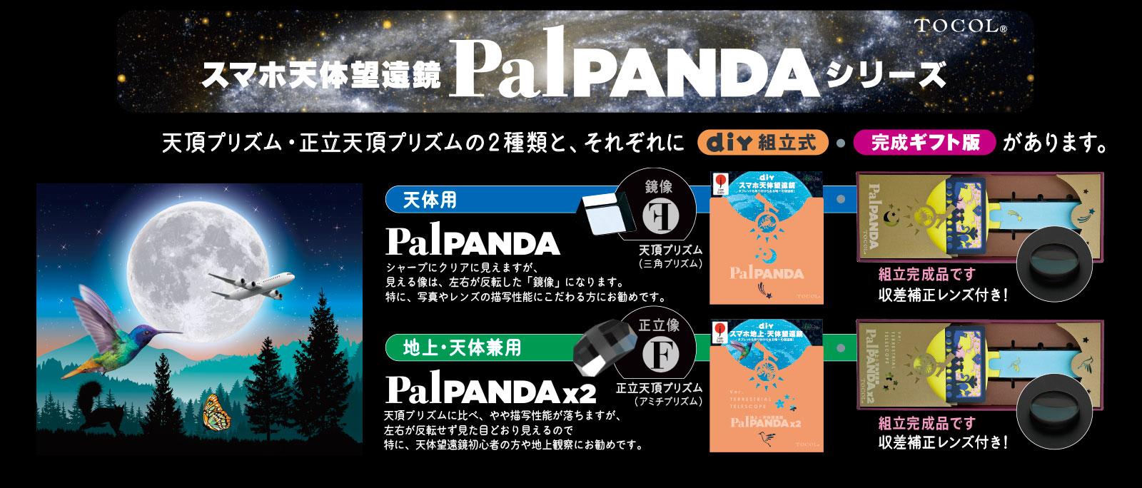 PalPANDAシリーズ