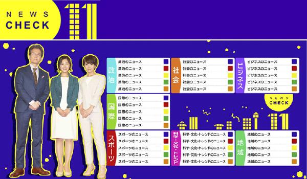 2016『ニュースチェック11』(NHK)
