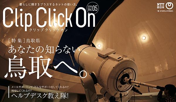 2016『Clip Click On』(NTT西日本Webマガジン)