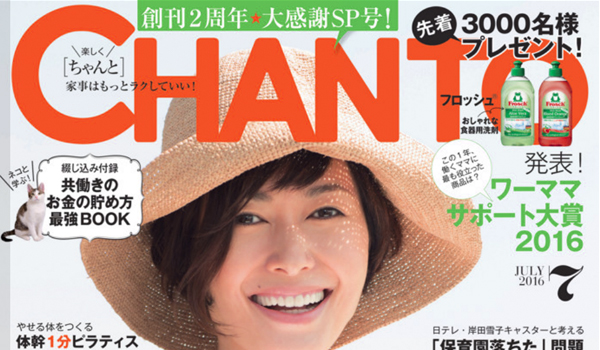 2016『CHANT』(主婦と生活社)
