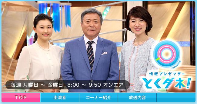 2015『とくダネ!』(フジテレビ)