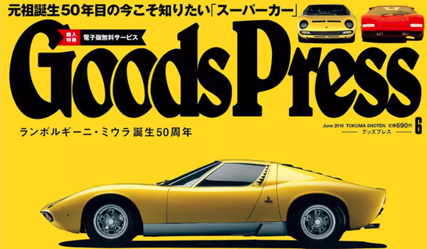 2016『GoodsPress』(徳間書店)