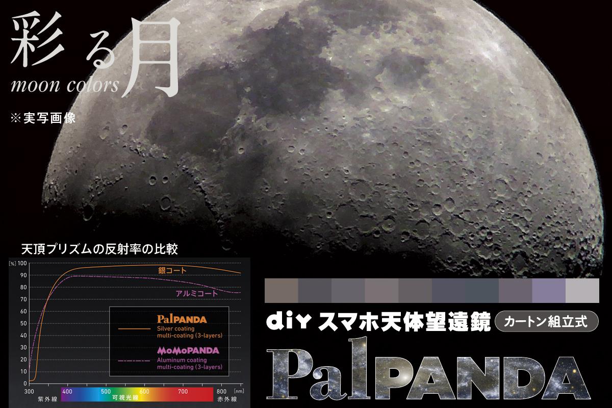 20160712PalPANDAの発売を開始