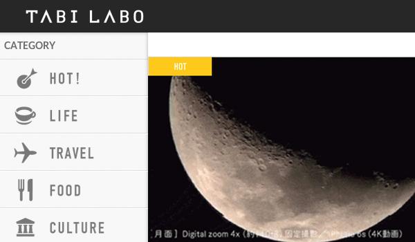 2015『TABI LABO』