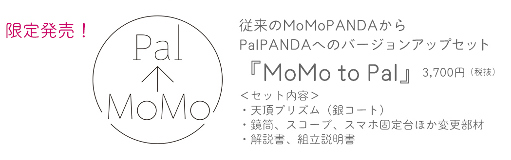 MoMotoPal