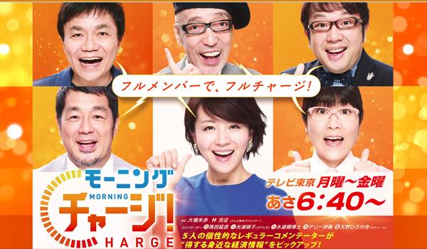 2016『モーニングチャージ!』(テレビ東京)
