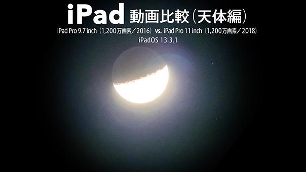 サムネ_iPad新旧比較_small