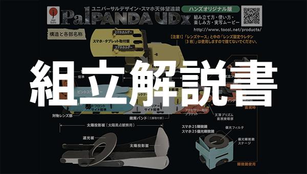 【部材一覧】PalPANDA UDx