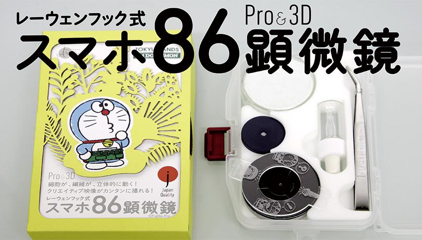 スマホ86顕微鏡Pro&3D DX版の使い方と楽しみ方