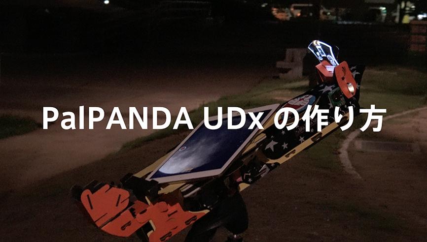 PalPANDA UDxの使い方と楽しみ方