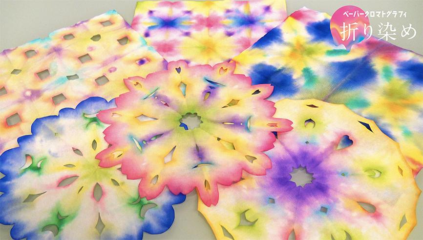 折り染め紙の楽しみ方