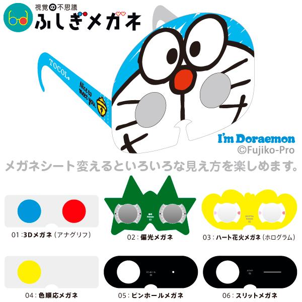 ふしぎメガネと6種類のメガネシート