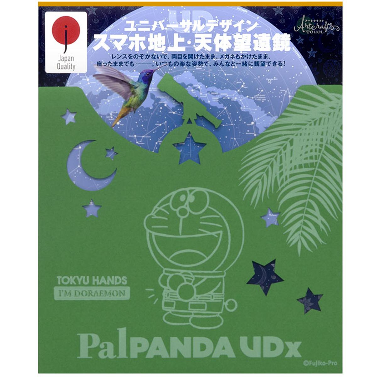 スマホ天体望遠鏡PalPANDA