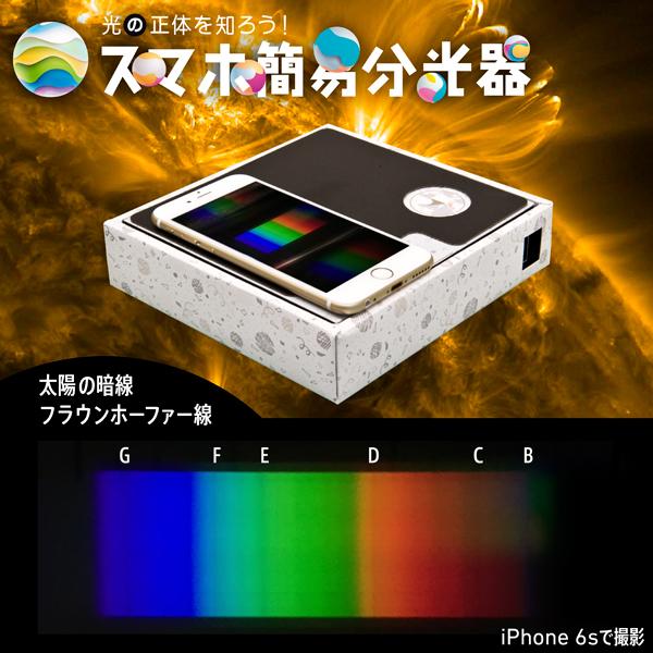 スマホ簡易分光器