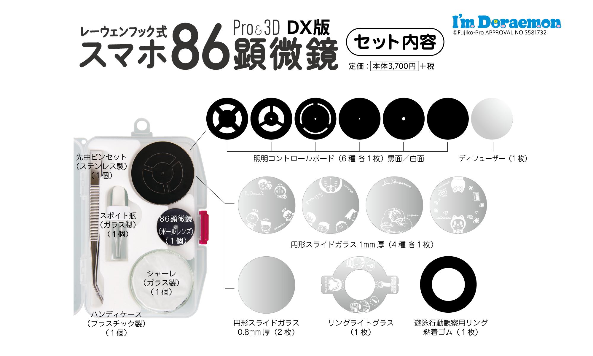POP-86顕微鏡02