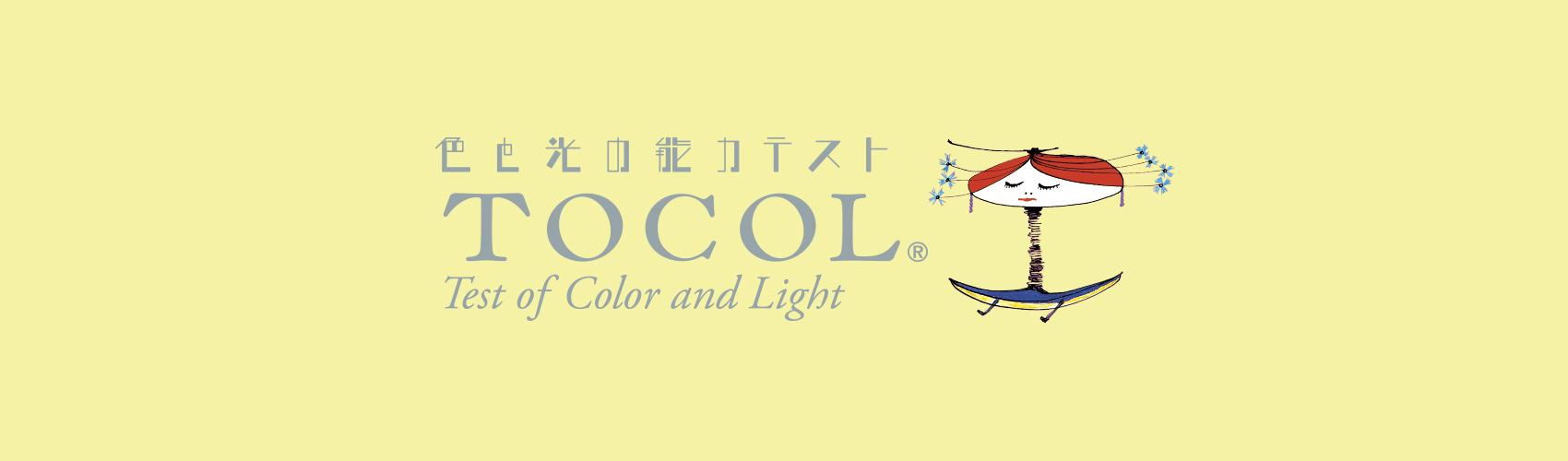 光と色彩の能力テストTOCOL