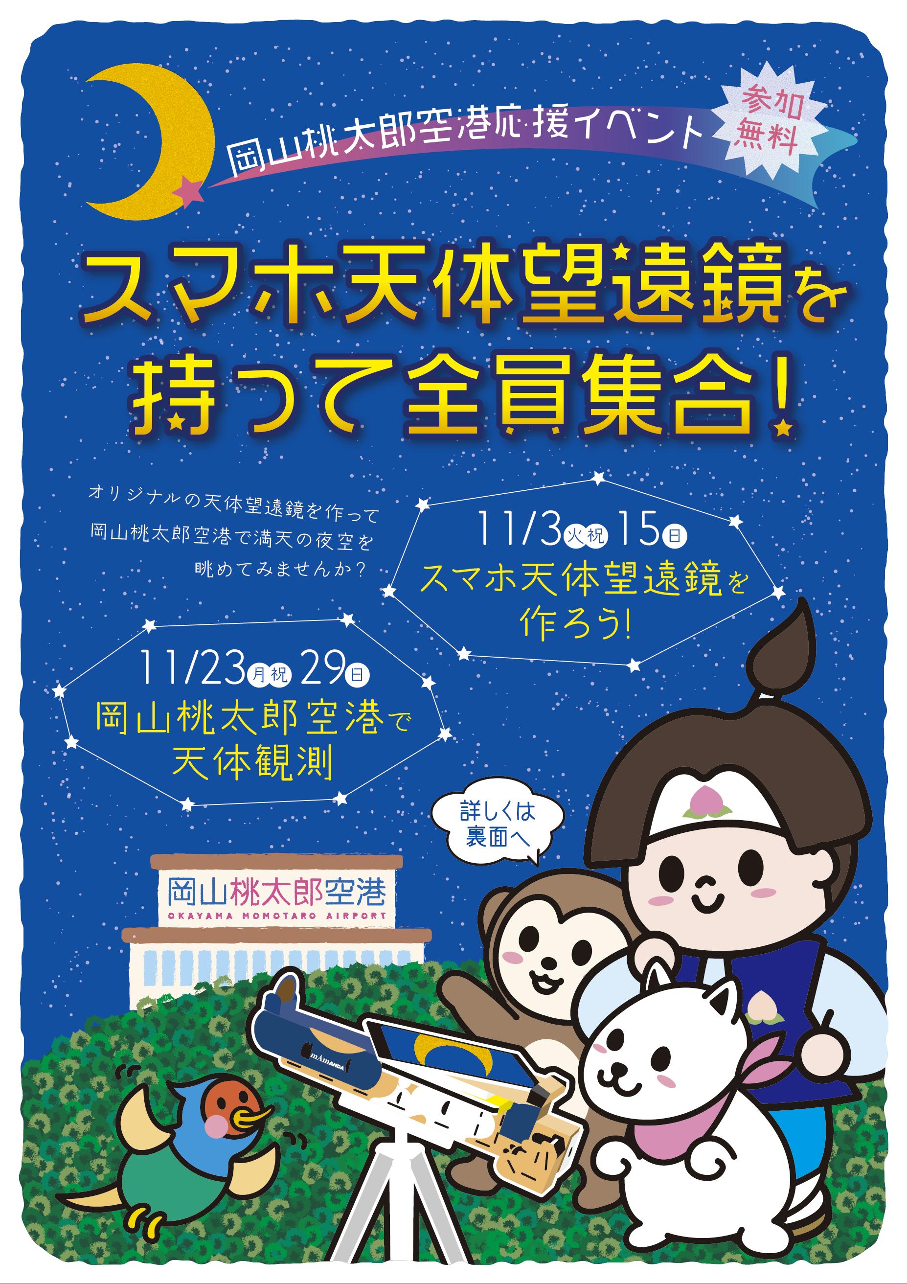 岡山桃太郎空港応援イベント