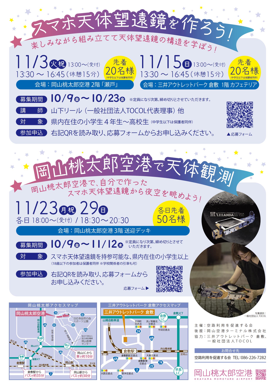 岡山桃太郎空港応援イベント詳細