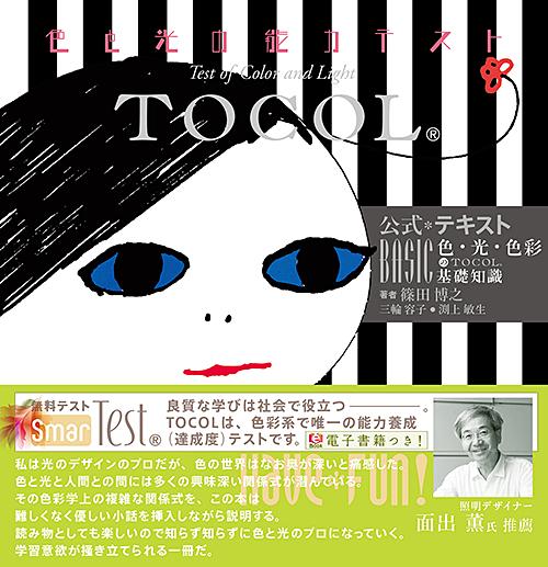 TOCOL® 公式テキスト (上巻)[ BASIC ]