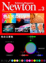 Newton International Edition