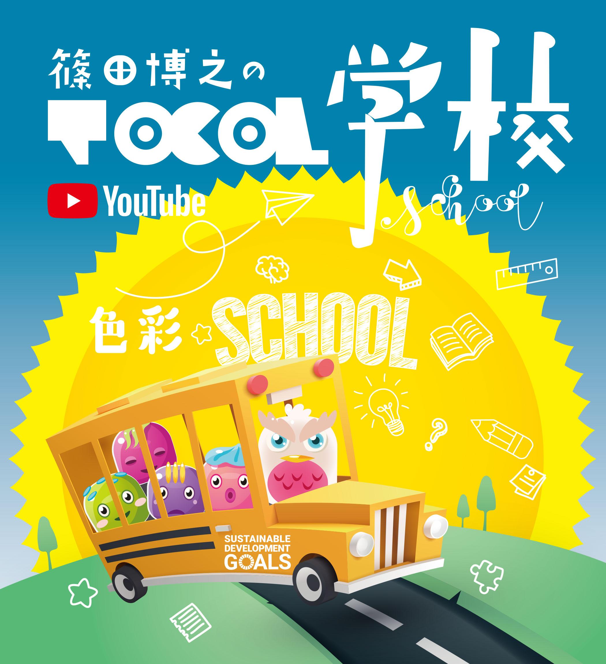 tocol_school