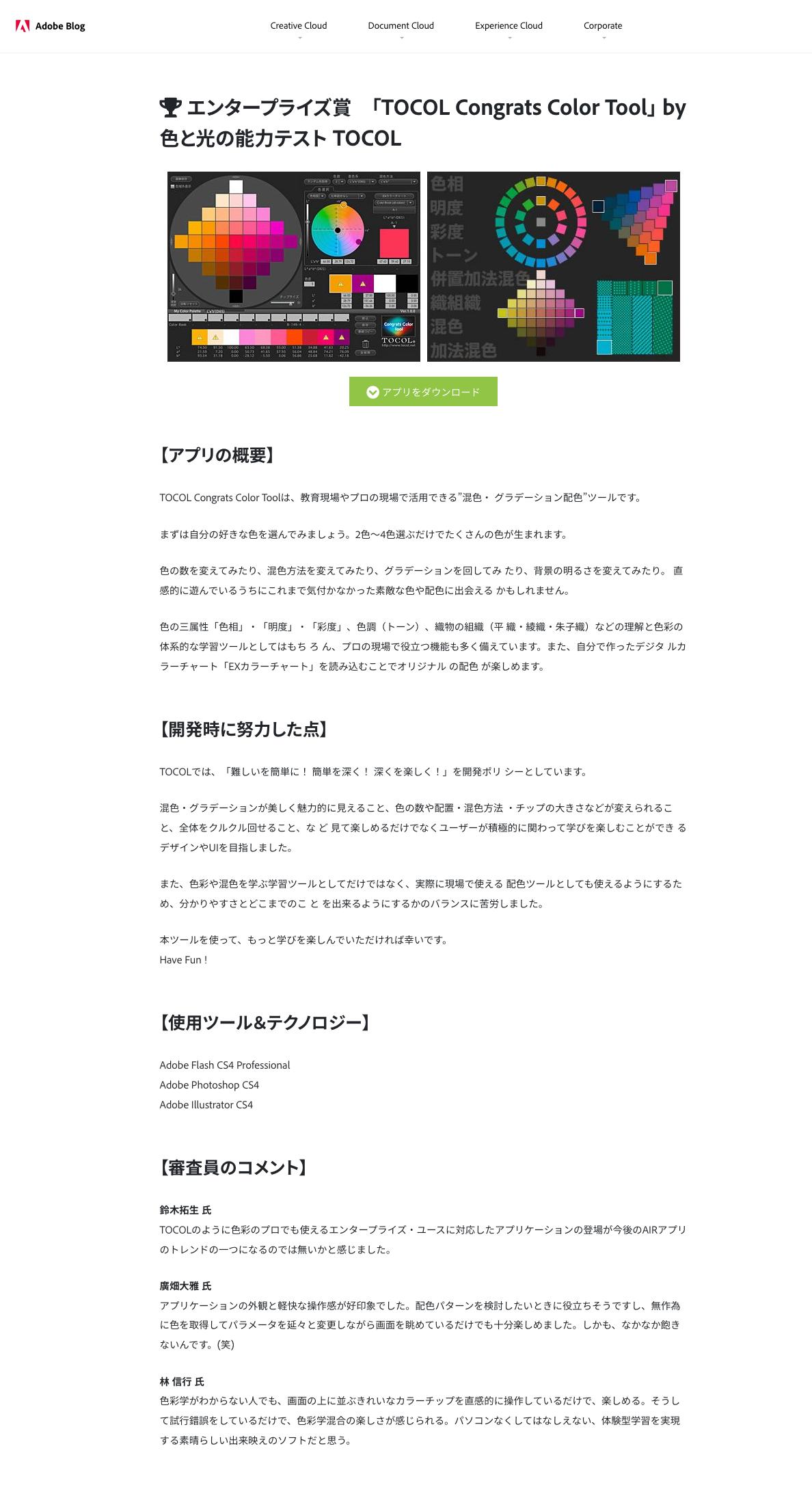 エンタープライズ賞TOCOL Congrats Color Tool